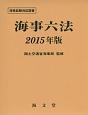 海事六法 2015 海技試験対応図書