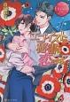 エゴイストは秘書に恋をする。 Hayumi&Fumitaka