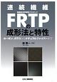 連続繊維FRTPの成形法と特性 カーボン、ガラスからナチュラルファイバーまで
