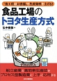 """食品工場のトヨタ生産方式 """"後工程はお客様""""で生産効率を上げる!"""