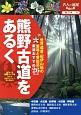 熊野古道をあるく 世界遺産・紀伊山地の霊場と参詣道 厳選おすすめ26