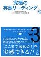 究極の英語リーディング Standard Vocabulary List CD付き サクサク読める初・中級の3000語(3)