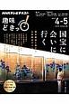 NHK趣味どきっ! 国宝に会いに行く 橋本麻里と旅する日本美術ガイド