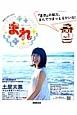 NHK連続テレビ小説 まれ (1)