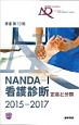 NANDA-1 看護診断 定義と分類 2015-2017