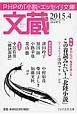 文蔵 2015.4 特集:この春読みたい!「北陸小説」 PHPの「小説・エッセイ」文庫(114)
