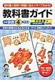 教科書ガイド 小学算数 4年(上)(下)<学校図書版> 教科書の説明や問題の答えがすべてわかる!