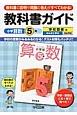 教科書ガイド 小学算数 5年(上)(下)<学校図書版> 教科書の説明や問題の答えがすべてわかる!