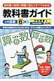 教科書ガイド 小学算数 6年(上)(下)<学校図書版> 教科書の説明や問題の答えがすべてわかる!