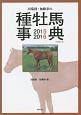 田端到・加藤栄の種牡馬事典 2015ー2016