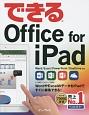 できるOffice for iPad Word/Excel/PowerPoint/One