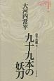 九十九本の妖刀 ミステリ珍本全集7