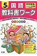 教科書ワーク 国語 5年<改訂・学校図書版> 平成27年