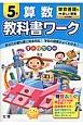 小学教科書ワーク 東京書籍 算数 5年<改訂> 平成27年 新編・新しい算数<東京書籍版>完全準拠