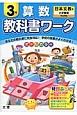 小学教科書ワーク 日本文教 算数 3年<改訂> 平成27年 小学算数<日本文教版>完全準拠