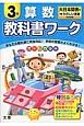 小学教科書ワーク 大日本図書 算数 3年<改訂> 平成27年 たのしい算数<新版・大日本図書版>完全準拠