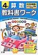 小学教科書ワーク 大日本図書 算数 4年<改訂> 平成27年 たのしい算数<新版・大日本図書版>完全準拠