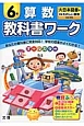 小学教科書ワーク 大日本図書 算数 6年<改訂> 平成27年 たのしい算数<新版・大日本図書版>完全準拠