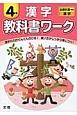 教科書ワーク 漢字 4年 全教科書対応漢字