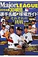 メジャー・リーグ30球団 2015 選手名鑑+球場ガイド