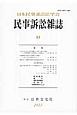 民事訴訟雑誌 2015 (61)
