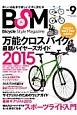 Bicycle Style Magazine 万能クロスバイク最新バイヤーズガイド2015 (9)