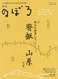 季刊 のぼろ 特集:あらためまして、脊振 山系です 九州密着の山歩き&野遊び専門誌(8)