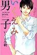 いくえみ男子スタイルBOOK〜love with you〜