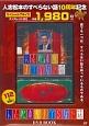 人志松本のすべらない話 DVD BOOK