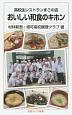 高校生レストランまごの店 おいしい和食のキホン