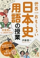 世界一おもしろい日本史用語の授業 日本史がもっと好きになる!