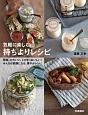 気軽に楽しむ持ちよりレシピ 簡単、かわいい、とびきりおいしい! みんなが笑顔に