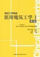 医用電気工学 (1)