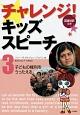 チャレンジ!キッズスピーチ 子どもの権利をうったえる 英語対訳つき(3)