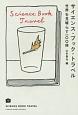サイエンス・ブック・トラベル 世界を見晴らす100冊