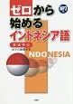 ゼロから始めるインドネシア語 文法中心 MP3付