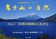 富士山の自然 北側の自然のこれから 生物多様性ホット・スポット(2)