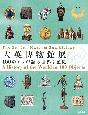 大英博物館展 100のモノが語る世界の歴史