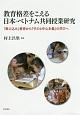 教育格差をこえる日本・ベトナム共同授業研究 「教え込み」教育から「子ども中心主義」の学びへ