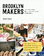 BROOKLYN MAKERS ブルックリンに住む職人・クリエイターたちの手仕事と
