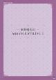 新井唯夫のARRANGE STYLING (2)