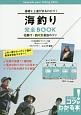 海釣り完全BOOK 仕掛け・釣り方最強のコツ 基礎と上達がまるわかり!