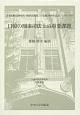 日韓の刑事司法上の重要課題 日本比較法研究所・韓国法務部との交流30周年記念シ