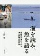 海を読み、魚を語る 沖縄県糸満における海の記憶の民族誌
