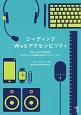 コーディングWebアクセシビリティ WAI-ARIAで実現するマルチデバイス環境のWe