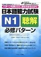 日本語能力試験N1聴解必修パターン パターンを押さえて、解き方まるわかり