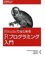 RStudioではじめる Rプログラミング入門