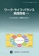 ワーク・ライフ・バランス 実践問答<改訂版> ワーク・ライフ・バランス実践ハンドブック2 WLBの正しい理解のために