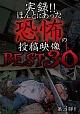 実録!!ほんとにあった恐怖の投稿映像 BEST30 第3弾