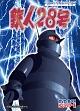 ベストフィールド創立10周年記念企画第8弾 甦るヒーローライブラリー 第11集 鉄人28号 実写版 HDリマスター DVD-BOX